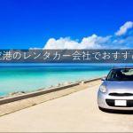 神戸空港で借りられるレンタカーで格安は?営業時間や乗り捨てなど使いやすさで比較!