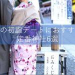 【2020年】神戸の初詣デート!地元民がオススメする定番や穴場神社をご紹介!