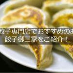 神戸の餃子専門店で外れの無いおすすめは?味噌ダレで食べる餃子御三家をご紹介!