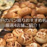 神戸のパン屋巡りにおすすめ!絶対に外れない厳選4店舗をご紹介!