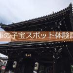 兵庫県で子宝祈願。神社やお寺の子授けスポットを巡って赤ちゃんを授かった話。