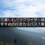 関西でパラグライダーができる!丹波のロールアウトへの行き方は?
