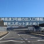 神戸から大阪を走る阪神高速3号線の出入口情報と観光スポットまとめ!