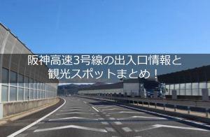 阪神高速3号線のICまとめ