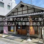 淡路の和菓子の名店かじた屋への行き方は?駐車場はある?