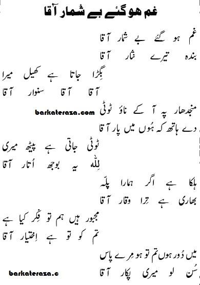 gham ho gaye beshumar aaqa lyrics