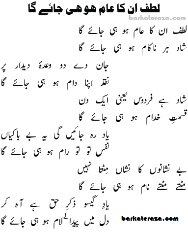 lutf unka aam ho hi jayega lyrics in urdu