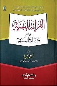 AL_FARAID_UL_BAHIYAH_UR_SHRH_SHARH_UL_AQAID