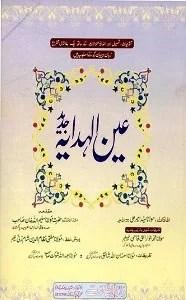 Ahsan ul Hidaya Urdu Sharh Al Hidaya Vol 1