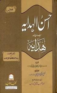 Ahsan ul Hidaya Urdu Sharh Al Hidaya Vol 1 - Al Khamesa (5th Year) درجہ خامسہ | Dars e Nizami Khamisah Jama'at