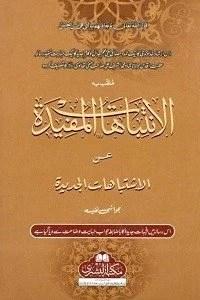 Al Intebahaat ul Mufeedah Urdu