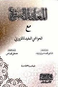 Al Muallaqat us Sabaa - Al Khamesa (5th Year) درجہ خامسہ | Dars e Nizami Khamisah Jama'at
