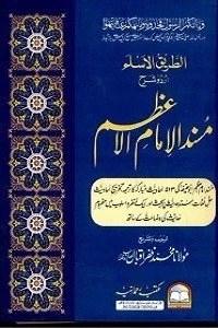 Al Tareeq ul Aslam Urdu Sharh Musnad Imam Azam