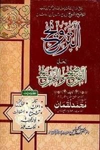 Al Tarweeh Urdu Sharh Al Taozeeh Wat Talweeh
