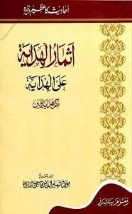 Asmaar ul Hidaya Urdu Sharh Al Hidaya Vol 1 - Al Khamesa (5th Year) درجہ خامسہ | Dars e Nizami Khamisah Jama'at