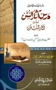 Dars e Aasaar us Sunan Urdu Sharh - Al Khamesa (5th Year) درجہ خامسہ | Dars e Nizami Khamisah Jama'at