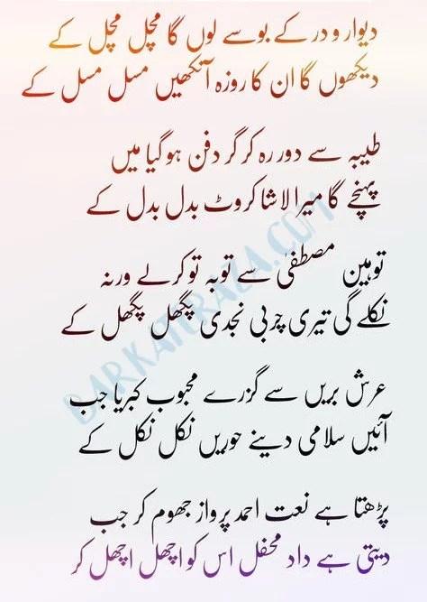 Deewar O Dar K Bose Lunga Machal Machal Kar Naat Lyrics