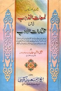 Lamaat uz Zahab Urdu Sharh Mukhtaraat - Al Khamesa (5th Year) درجہ خامسہ | Dars e Nizami Khamisah Jama'at