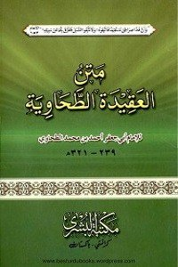 Matn ul Aqeeda Al Tahawiah