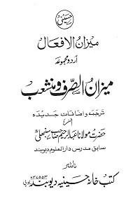 Mizan o Munshaeb urdu sharah download