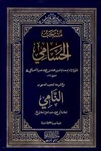 Muntakhab Al Husami