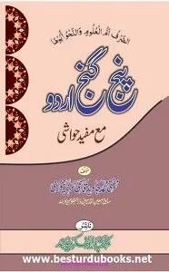 Panj Ganj Urdu