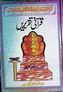 Qurani Taqreeren taqreer pdf book in urdu free download