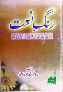 Rang-e-Naat pdf naat book in urdu free download