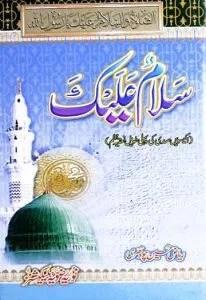 Salaam-un-Alaik islamic books in urdu free download