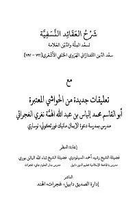 Sharh ul Aqaid