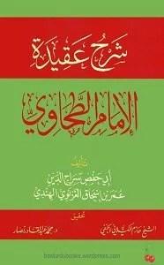 Sharh ul Aqida Al Tahawia Ghaznavi Arabic
