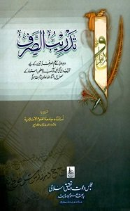 TadreebusSarf Jamaat e Aula Dars E Nizami Aula Jamaat 1st Year Books