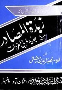 Zabdat ul Masadir pdf book download