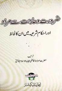 Zaroorat o Hajat Se Murad pdf book download