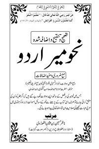 nahw meer urdu sharah pdf