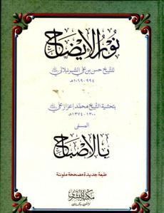 noor ul eizah urdu sharh pdf download
