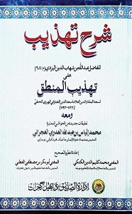 Sharh e Tahzeeb pdf book