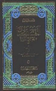 Tafseer e Baizawi Rashida