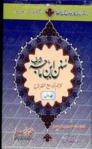 Sunan e Ibn-e-Maja Urdu