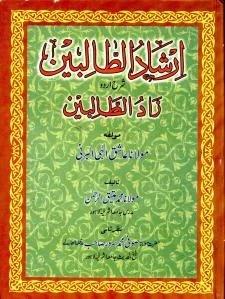 Irshad Ul Talibeen Urdu Sharh Zaad ut Talebeen