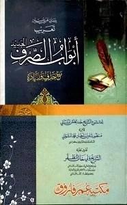 Abwab us Sarf Jadeed Arabic