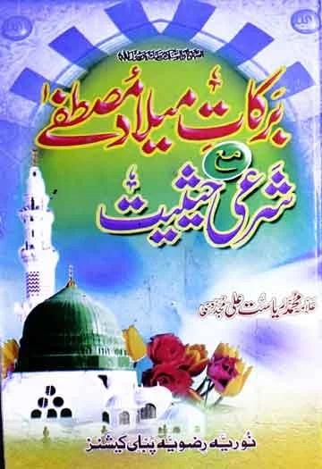 Barkat-e-Milad