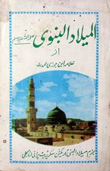 Meelad-e-Rasool - Imam Allama Ibne Jozi