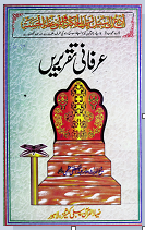 Irfani Taqrrain by – Alama Abdul Mustafa Azmi