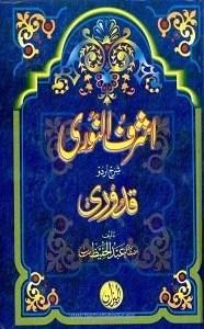 Ashraf ul Noori Urdu Sharh Quduri