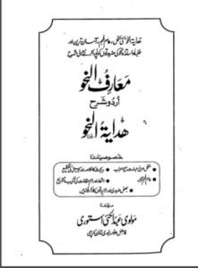 Maarif un Nahw Urdu Sharh Hidayat un Nahw