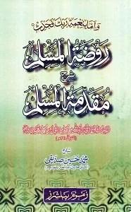 Raozat ul Muslim Urdu Sharh Muqaddema Muslim
