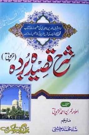Sharah Qasida Barda Pdf Book