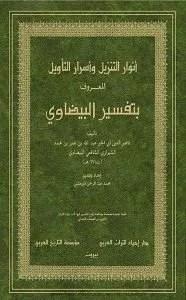 tafseer-baizawi