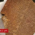ملحمة جلجامش: بعد 20 عاما على نهبه، الولايات المتحدة تُعيد اللوح الأثري إلى العراق